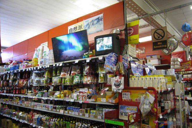 « Something Thinking of You » (Hondo Chinese Supermarket), Ian Cheng<br><br>