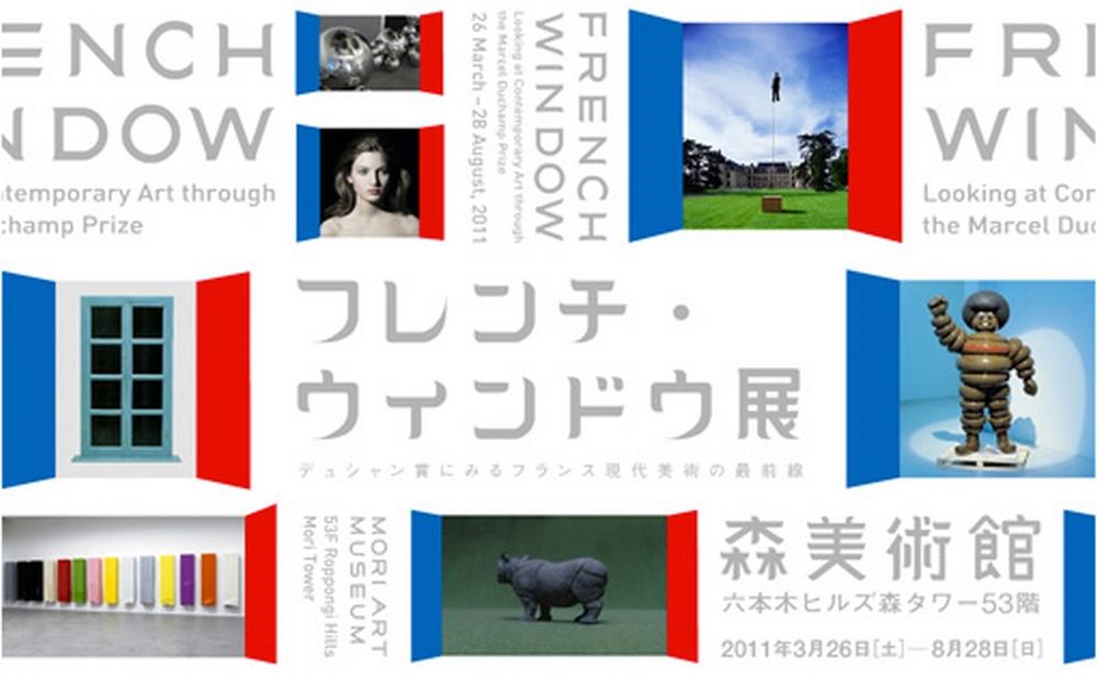French Window, festival des arts visuels français à Tokyo