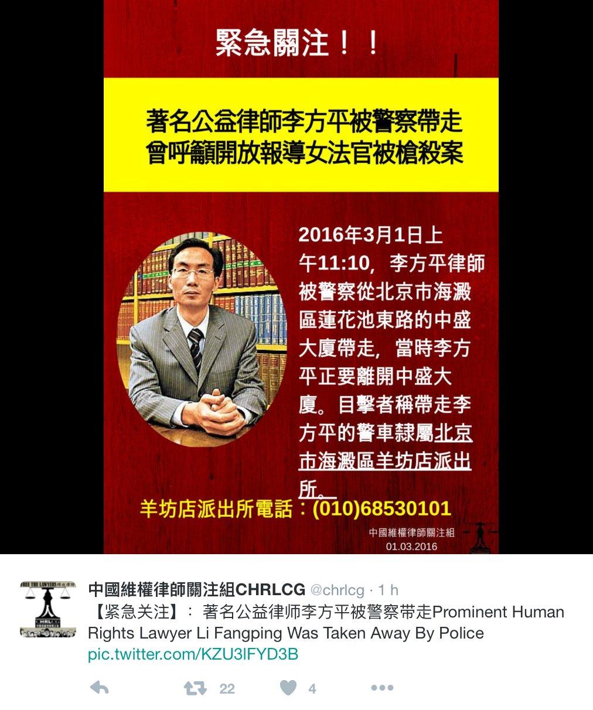 Tweet de l'association CHRLCG@annonçant l'arrestation@de Li Fangping ||